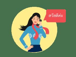 ผู้หญิงถือโทรศัพท์